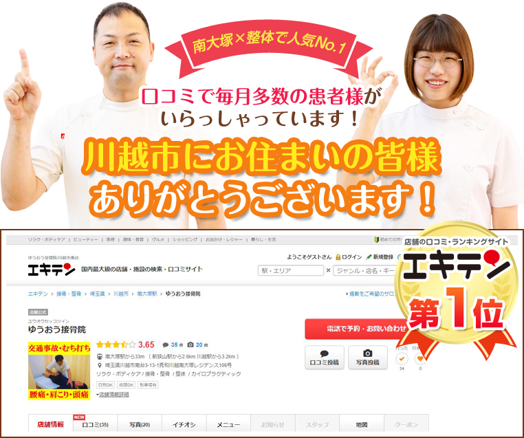 南大塚×整体で人気No.1