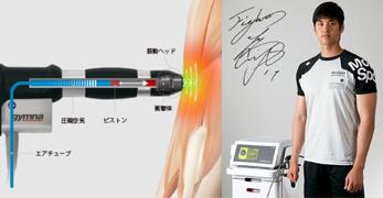 最新医療機器・超音波画像観察装置・治療技術